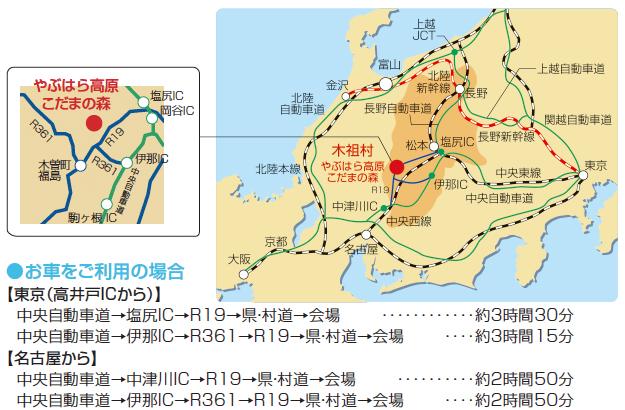 交通のご案内・地図
