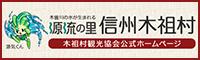 木祖村観光協会公式ホームページ